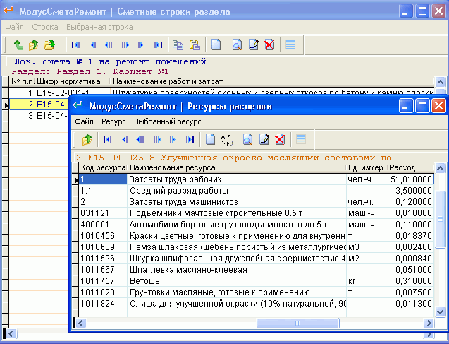 МодусСметаРемонт 3.0.49